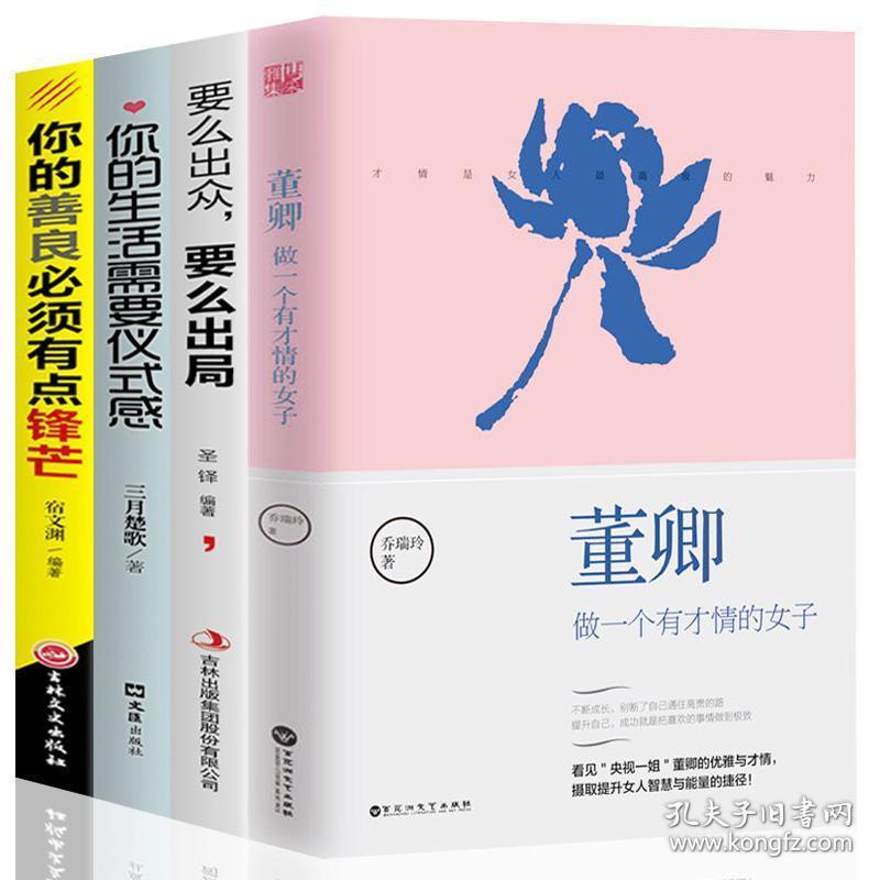 全套4册 董卿写的书做一个有才情的女子你的善良必须有点锋芒生活需要仪式感要么出众要么出局女性提升自己青春文学励志书籍畅销书
