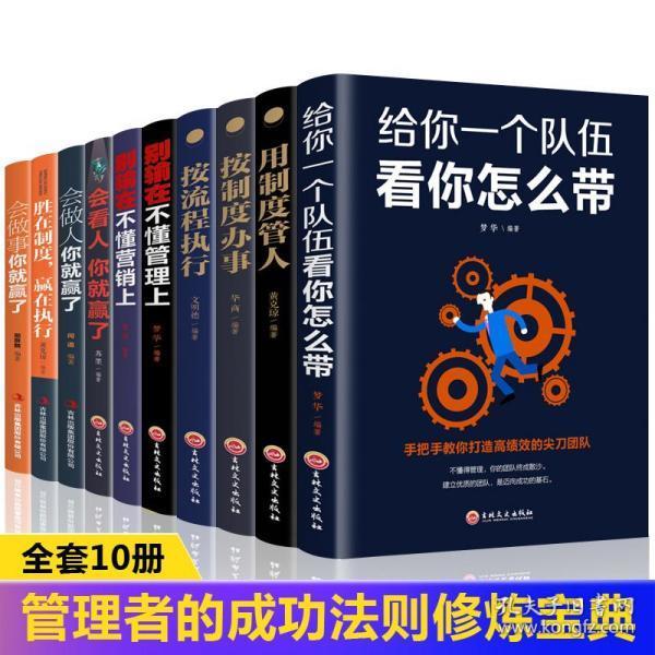 正版】领导者管理的成功法则全10册 给你一个队伍看你怎么带别输在不懂管理营销上不懂带团队经营企业管理学类方面的书籍 畅销书