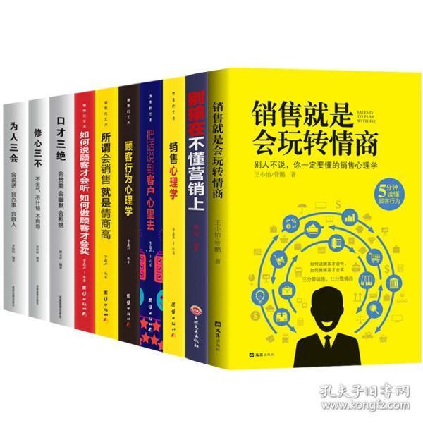 全套10册销售书籍 销售就是会玩转情商销售心理学书籍别输在不懂营销上口才三绝销售口才话术技巧 抖音同款 如何说客户才会听正版
