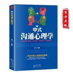 正版书籍 中式沟通心理学口才训练与沟通技巧语言沟通技巧的书籍
