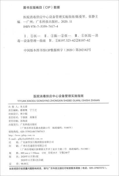 医院消毒供应中心设备管理实施指南