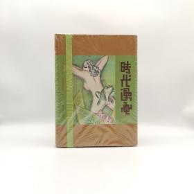 """时代漫画:(民国""""唯一首创讽刺和幽默画刊"""",共39期,完整影印,单册呈现,还原期刊原生态。民国政治、社会、风尚、艺术窗口。漫画家摇篮,林语堂、张乐平、叶浅予、丰子恺、曹涵美等。北京大学图书馆底本。)"""