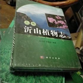 沂山植物志(全新正版库存包邮)