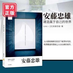 安藤忠雄 建造属于自己的世界 安藤忠雄 著 手稿记录  安藤和Lens联手撰稿编排 建筑 艺术日式建筑设计