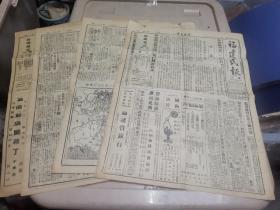 抗战报纸《福建民报》民国二十八年(1939)4张合售,每张4开,品好如图。