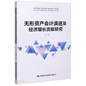 无形资产会计演进及经济增长贡献研究