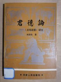 【君德论 ——《贞观政要》研究】(32开平装)八五品