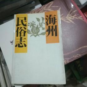 海州民俗志(作者刘兆元签赠本)