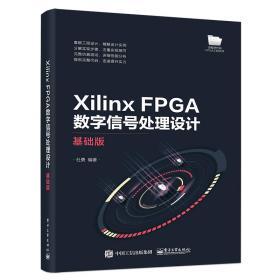 Xilinx FPGA数字信号处理设计――基础版