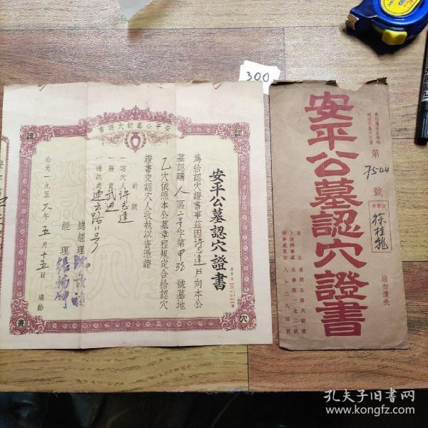1956年安平公墓认穴证书