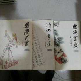 国酒书画月刊2011总第(55、52、56期)3本合售