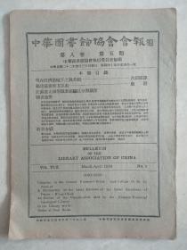 民国版《中华图书馆协会会报》第八卷第五期