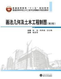 画法几何及土木工程制图(第2版) 张洵,高秀娟,汪红梅 武汉大学出版社
