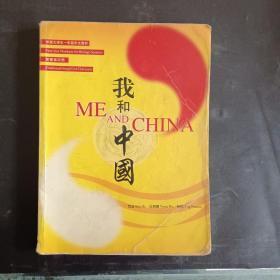华裔大学生一年级中文教材:我和中国(简繁体对照)
