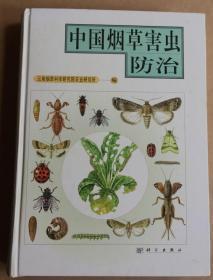 中国烟草害虫防治