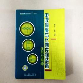 EI2023245 电液伺服与比例控制装置使用与维修--图解机电一体化技术入门丛书(一版一印)