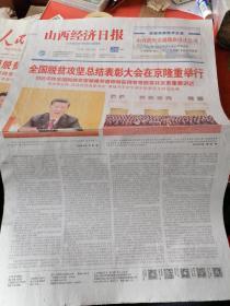 山西经济日报(2021年2月26日)全4版:全国脱贫攻坚总结表彰大会在京隆重举行