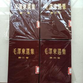 毛泽东选集精装1一4卷实图拍  繁体竖版 北京版