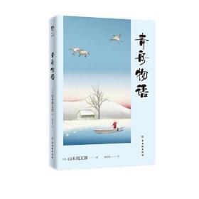 青舟物语 山本周五郎代表作 自传体小说演绎小镇中的青春与救赎
