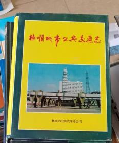 抚顺城市公共交通志(1953-1990)