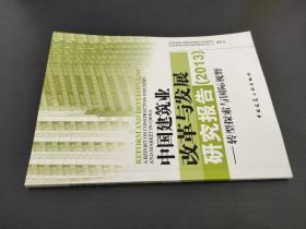 中國建筑業改革與發展研究報告(2013):轉型探索與國際視野