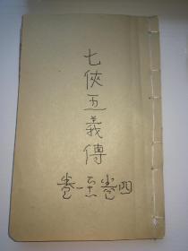 七侠五义传