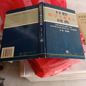 口腔医学专业术语词典