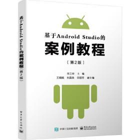 (本科教材)基于Android Studio 的案例教程