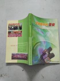 记者眼中的晋安 (福州市晋安区 地方志 人文地理)包邮寄