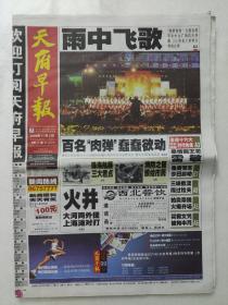 天府早报2002年11月2日。(24版全)