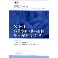 SIFIC 医院感染预防与控制临床实践指引 2013年  郭燕红 上海科技出版社