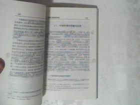 程序正义论【书内画线】