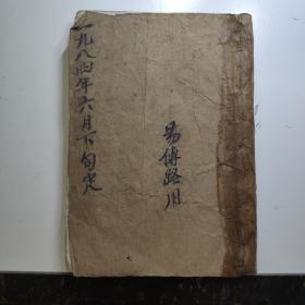 中医道医符咒手抄,六十个筒子页,一百二十面,原封原装。