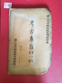 民国 考古专报 第一卷第一号。唐长安大明宫(2本合售)品相见图