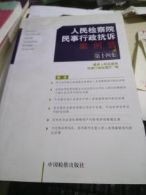 人民检查院民事行政抗诉案例选(第十四集)