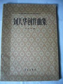 中央音乐学院中国音乐研究所丛刊:刘天华创作曲集 67面乐谱