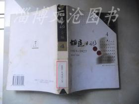 胡适日记全编 4(1923-1927)
