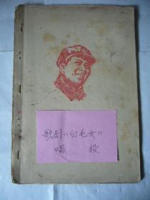 文革印本:歌剧《白毛女》唱段 蜡刻油印本