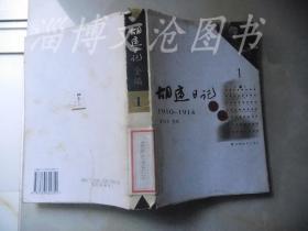 胡适日记全编 1(1910-1914)