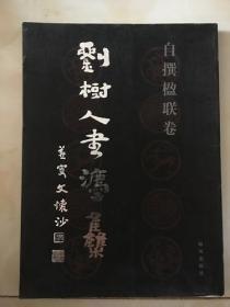 刘树人书法集.自撰楹联卷