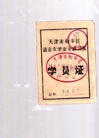 天津市和平区语言文学业余讲习班学员证【年代不详约50/60年代】