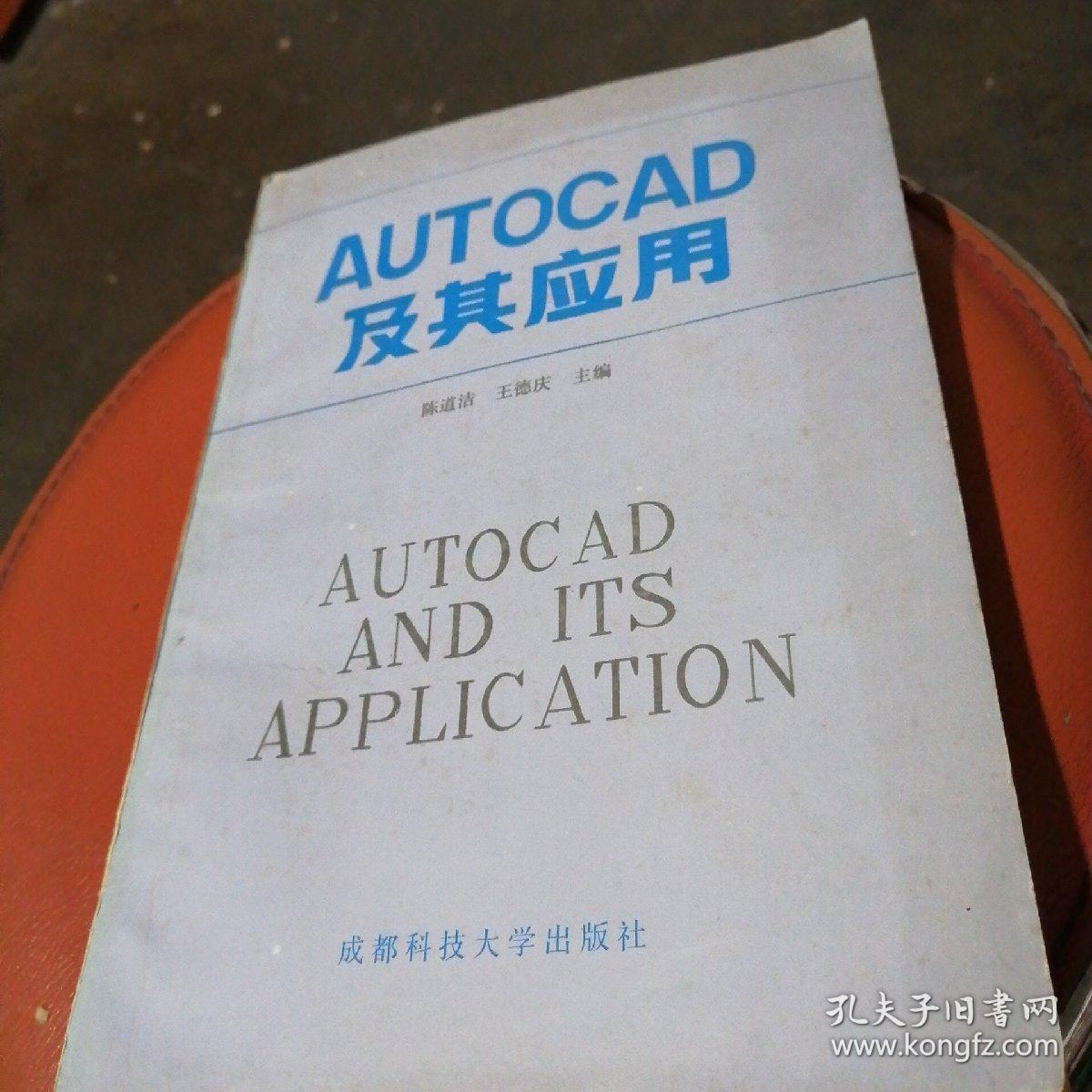 AuT0CAD及其应用