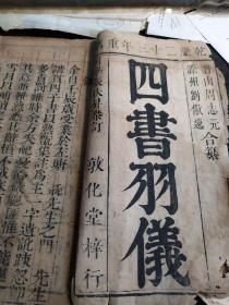 乾隆二十三年重镌.敦化堂梓行-四书羽仪 大学中庸卷