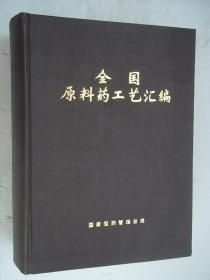 全国原料药工艺汇编 [E----10]