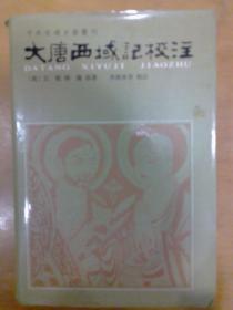 大唐西域记校注(中外交通史籍丛刊)