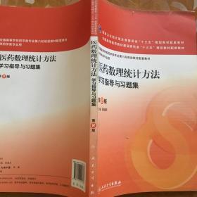 医药数理统计方法学习指导与习题集(第2版/本科药学配教)