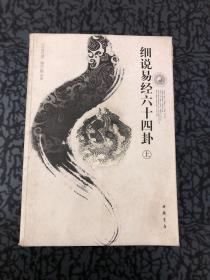 细说易经六十四卦(上下) /徐芹庭 中国书店