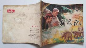 文革连环画:捕象记 73年印