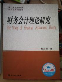 财务会计理论研究(厦门大学会计学研究生系列教材)
