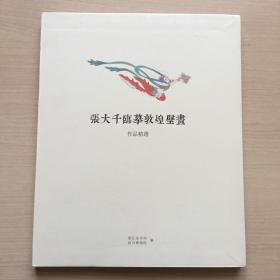张大千临摹敦煌壁画作品精选【作品83副】附年表(近十品)